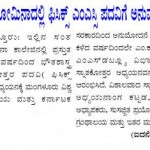Suddi Bidugade Dated 8-6-2012, Page 2
