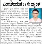 ಕೆವಿಪಿವೈ ಪರೀಕ್ಷೆ: ವಿರಾಜ್ ರವರಿಗೆ 29ನೇ ಶ್ರೇಣಿ
